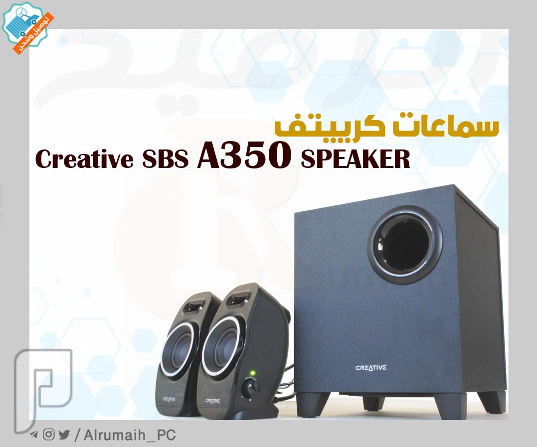 سبيكر كرييتف Creative SBS A350