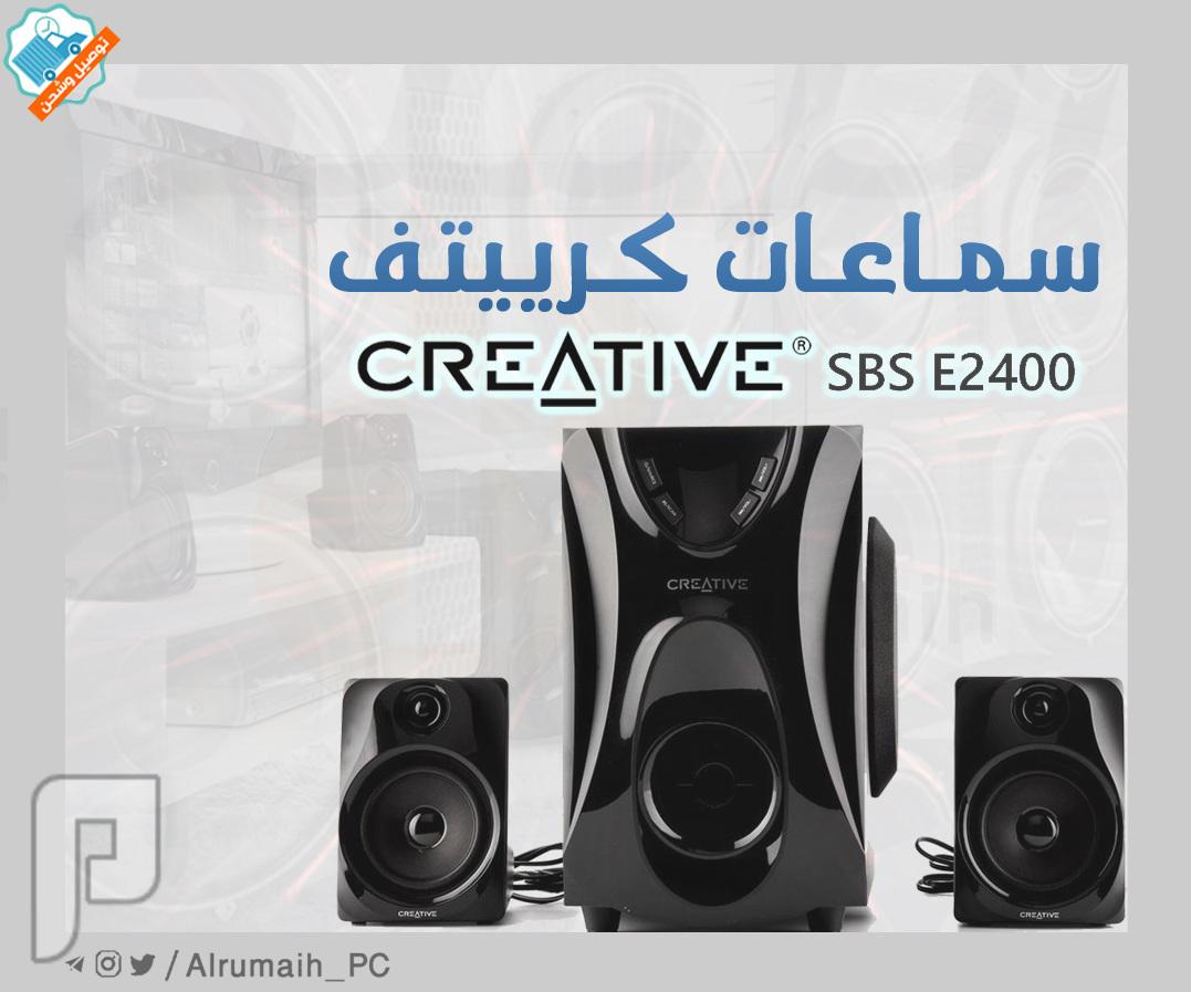 سبيكر كرييتف Creative SBS E2400