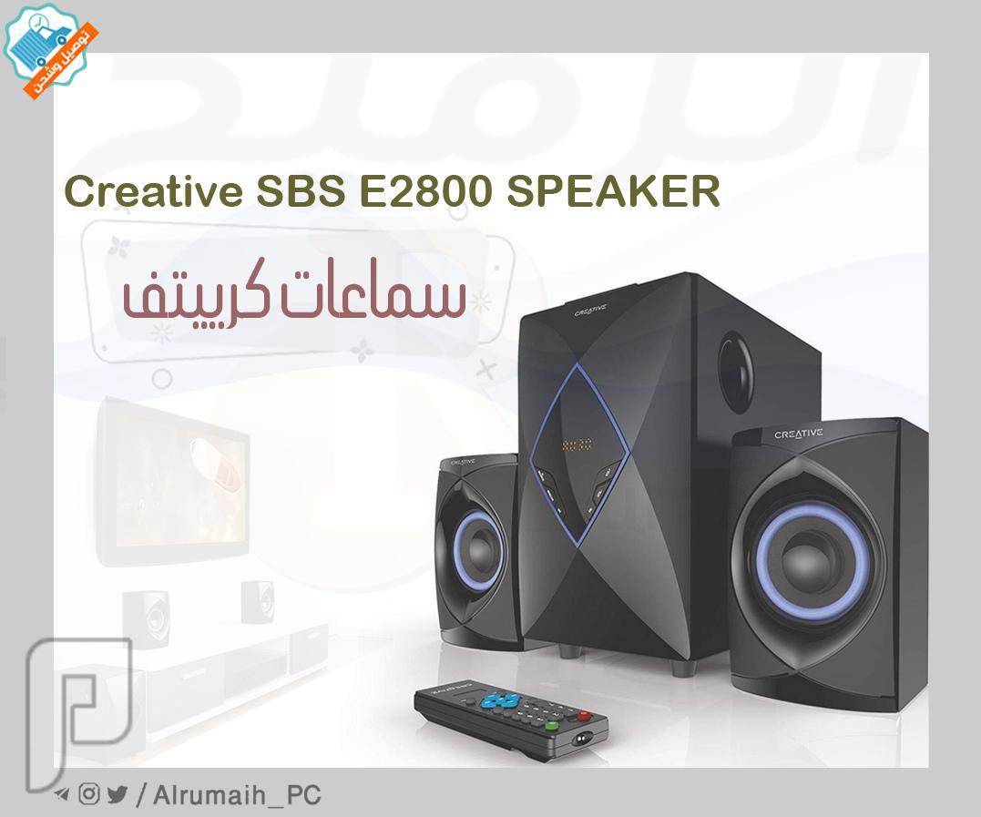 سبيكر كرييتف Creative SBS E2800