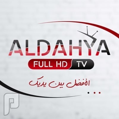 اشتراك سيرفر الداهية ALDAHYA TV iptv المميز