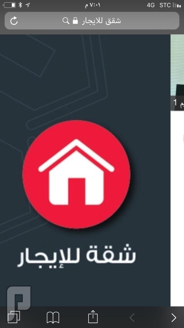 شقق عزاب للايجار في حي اليمامه