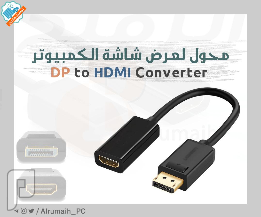 محول من دسبلاي بورت DP الى HDMI