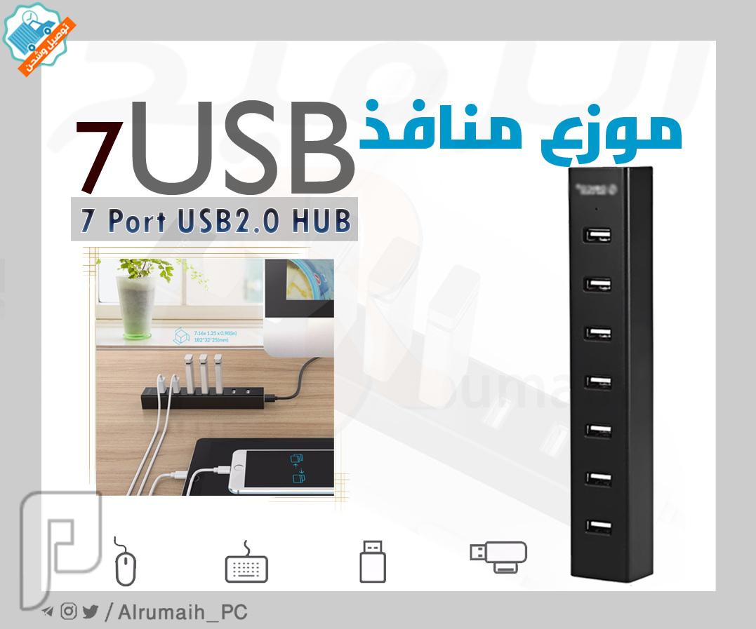 موزع 7 منافذ USB