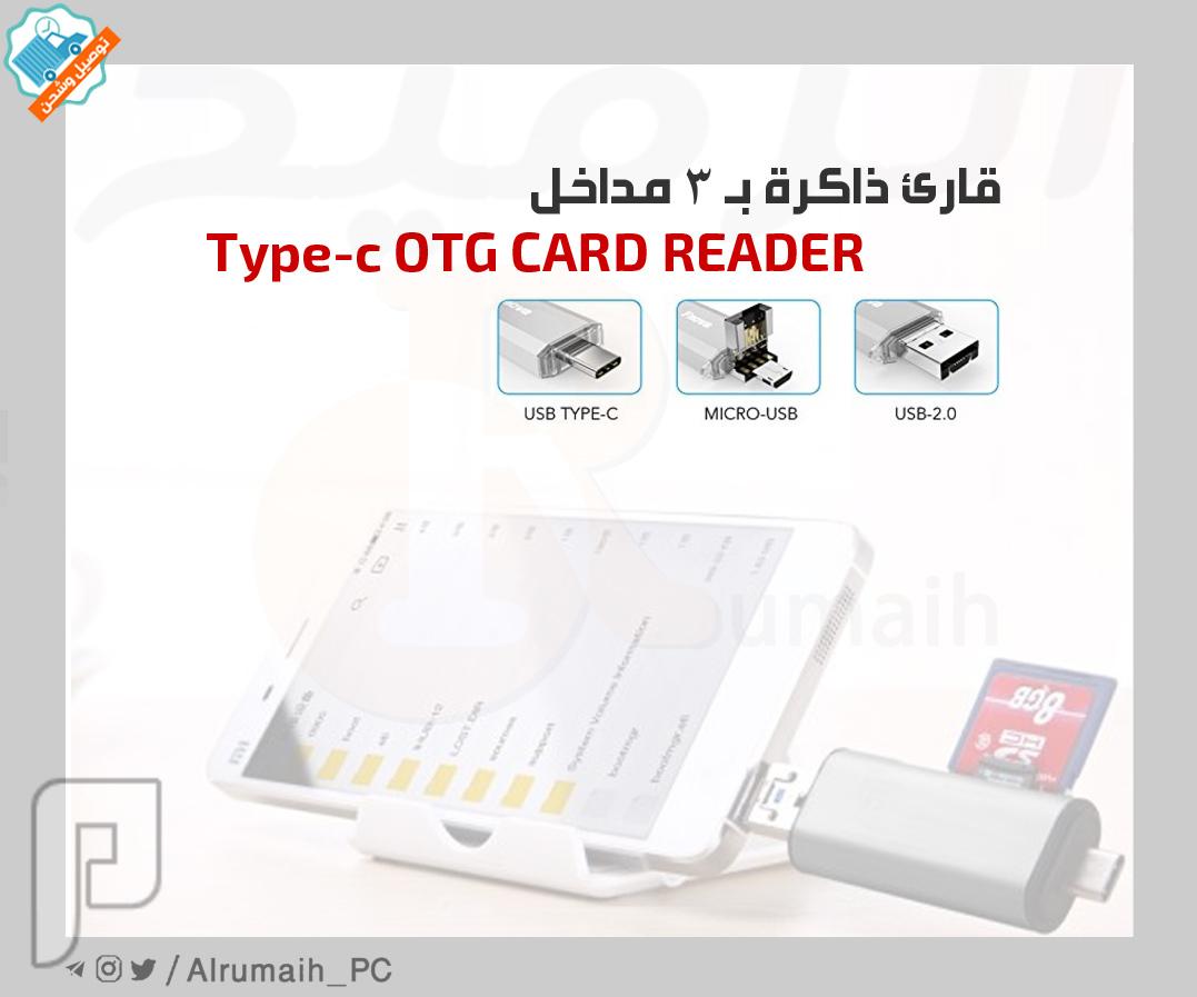 قارء ذاكرة جوال مدخل تايب سي micro + Type-c OTG
