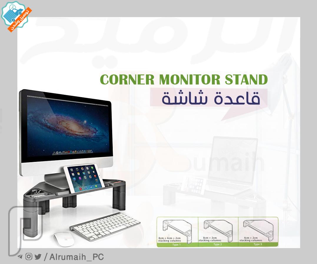 قاعدة شاشة كمبيوتر مكتبي
