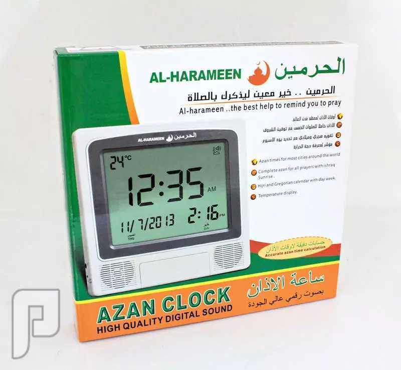 ساعة الحرمين حجم مكتبي كبير 0551377556