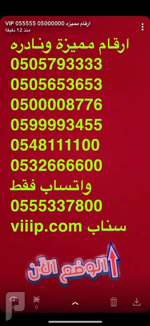 ارقام مميزه 050000 و 0555333 و 05055550 والمزيد