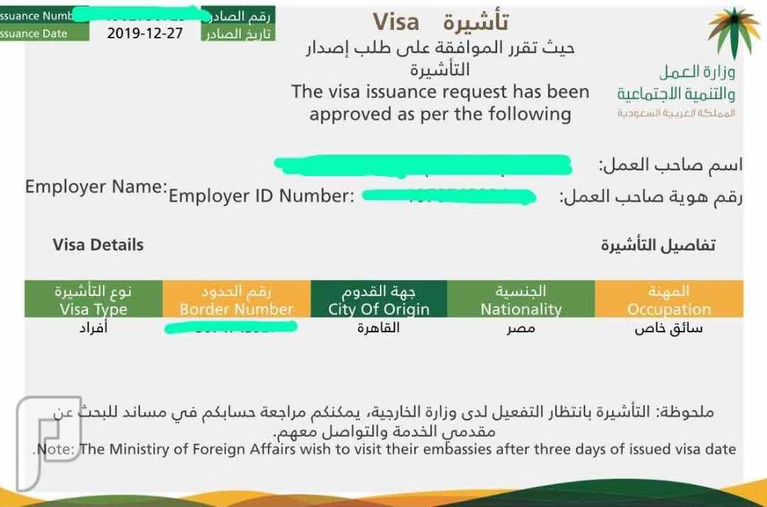 تأشيرات عمالة منزلية إنجاز سريع ومضمون 🔥 مساند