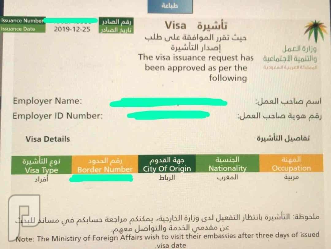 تأشيرات عمالة منزلية إنجاز سريع ومضمون 🔥 مكتب العمل