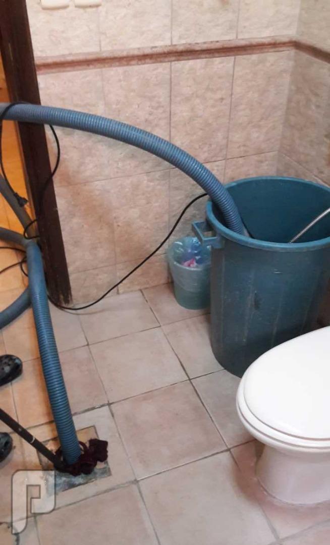 تسليك مجاري الحمامات والبلاعات وغرف التفتيش والمطابخ