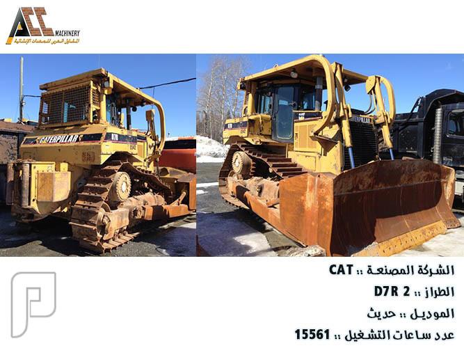 بلدوزرات كاتربيلر من شركة المقاول العربي للمعدات الثقيلة