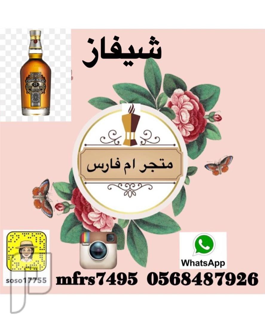 منتجات ام فارس المتنوعه