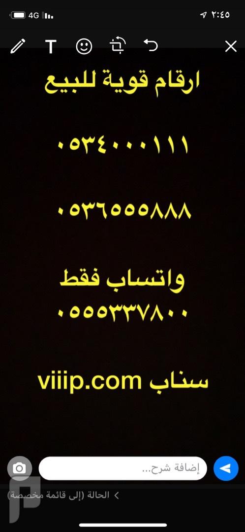 ارقام مميزه 555888؟؟05 و 000111؟؟05 و 01؟0555111 و .؟؟0500500 والمزيد VIP