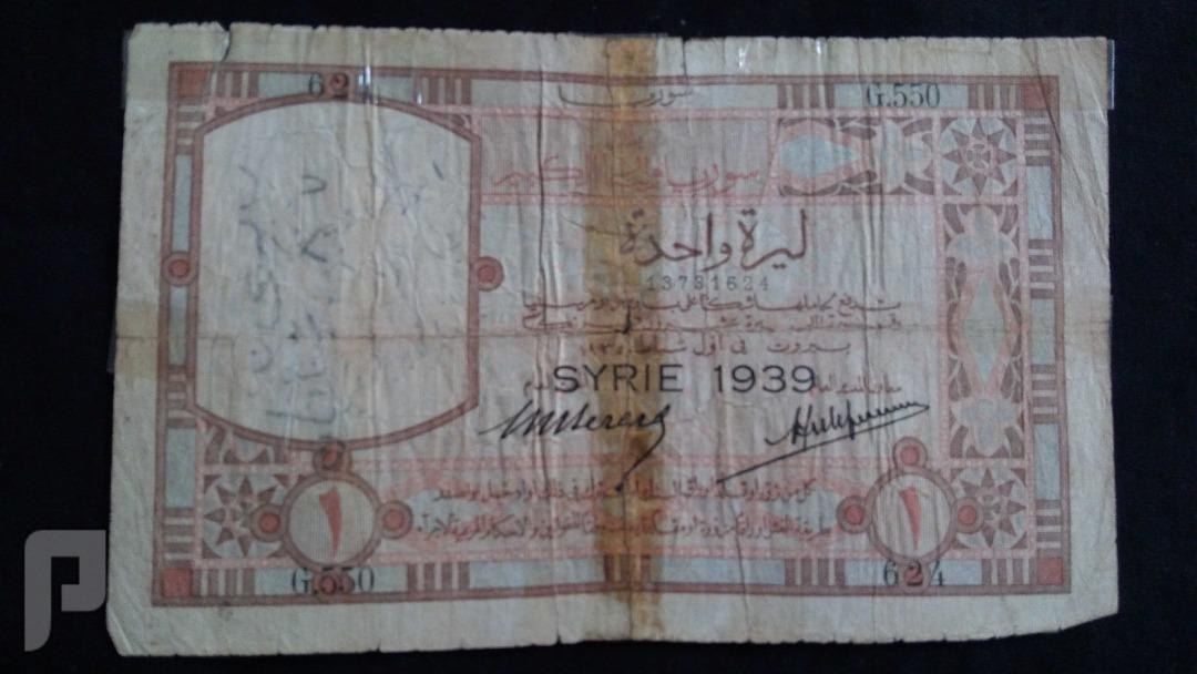 عملات ورقية بنك سوريا ولبنان نادرة جدا ومنها الشحيح