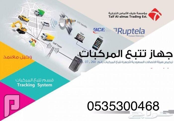 جهاز تتبع سيارات Model- Ruptela Eco light