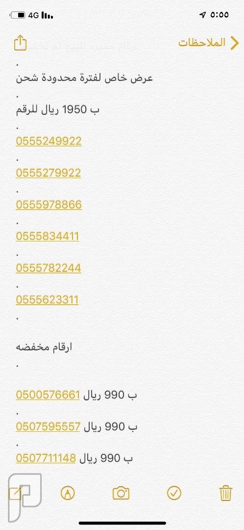 ارقام مميزه 0533369000 و 2255222?05 و 0506666 و 055550 والمزيد