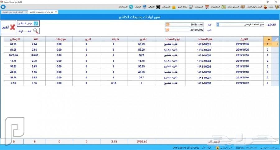 برنامج نقاط بيع كاشير - مبيعات - مشتريات - سندات - تقارير