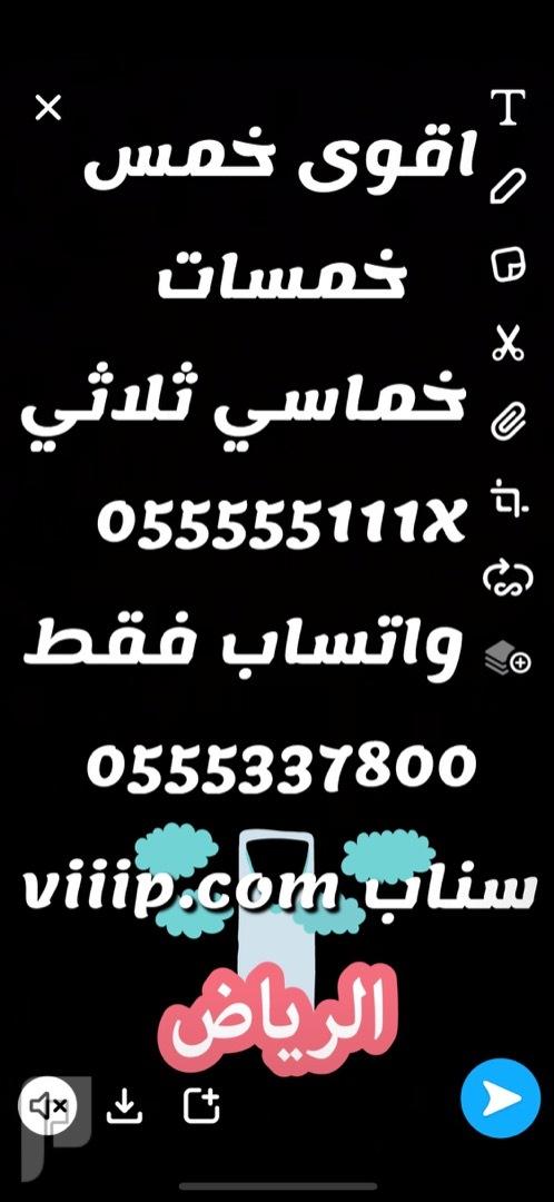 ارقام مميزه خمسات ؟055555111 و 0555554405 و 05555500 والمزيد