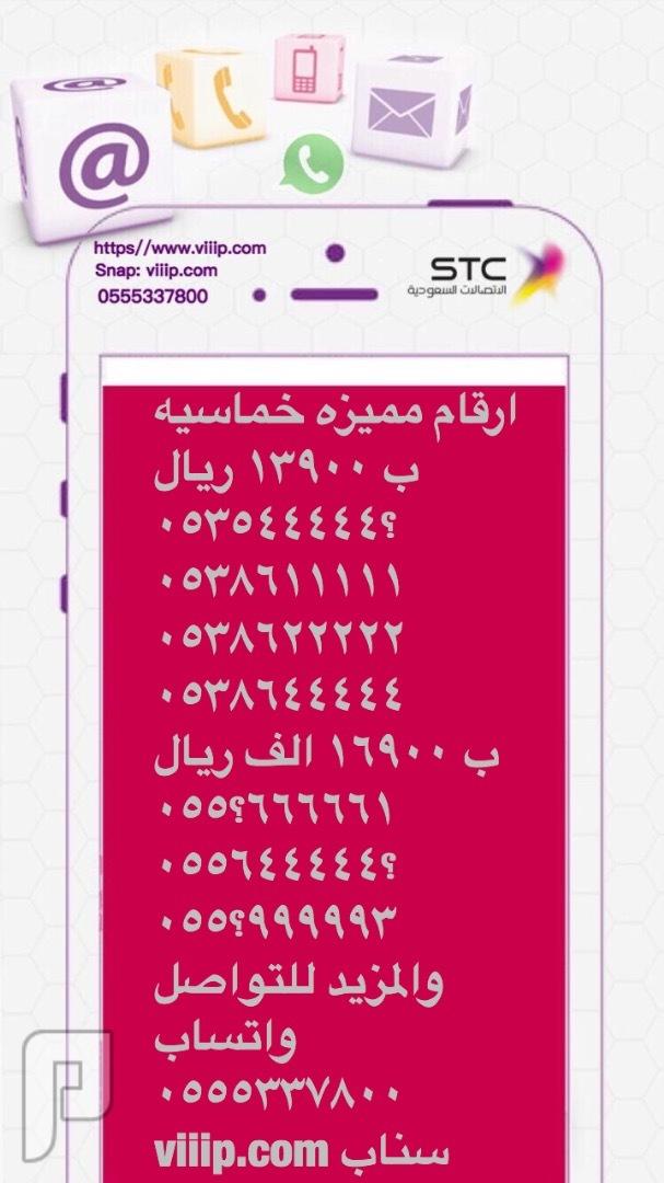 ارقام خماسيه مميزه 11111 و 22222 و 44444 و 66666 و 99999 و المزيد VIP