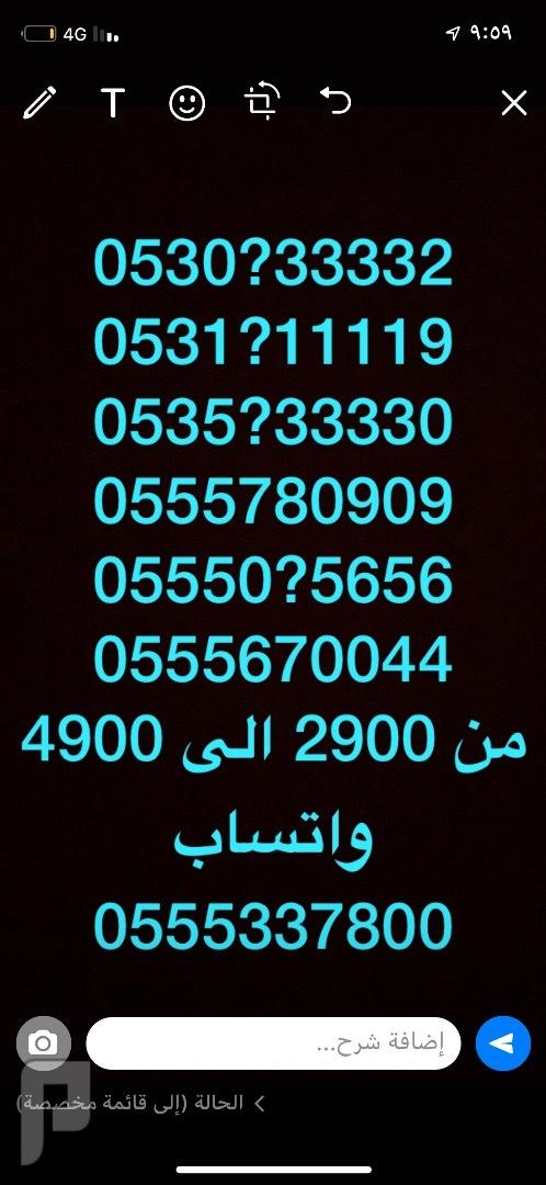 ارقام مميزه 11119؟0531 و 33332؟0530 و المزيد