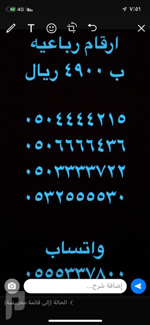 ارقام مميزه ؟053922222 و 44444؟؟053 و 512؟055555 والمزيد vip