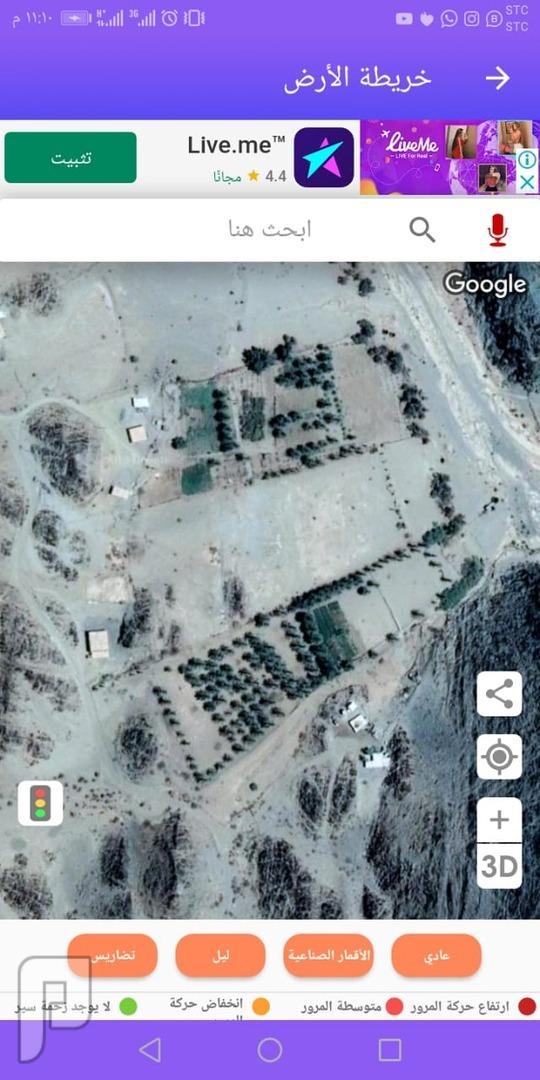 ارض زراعيه للبيع قرية الجاوه محافظة العقيق