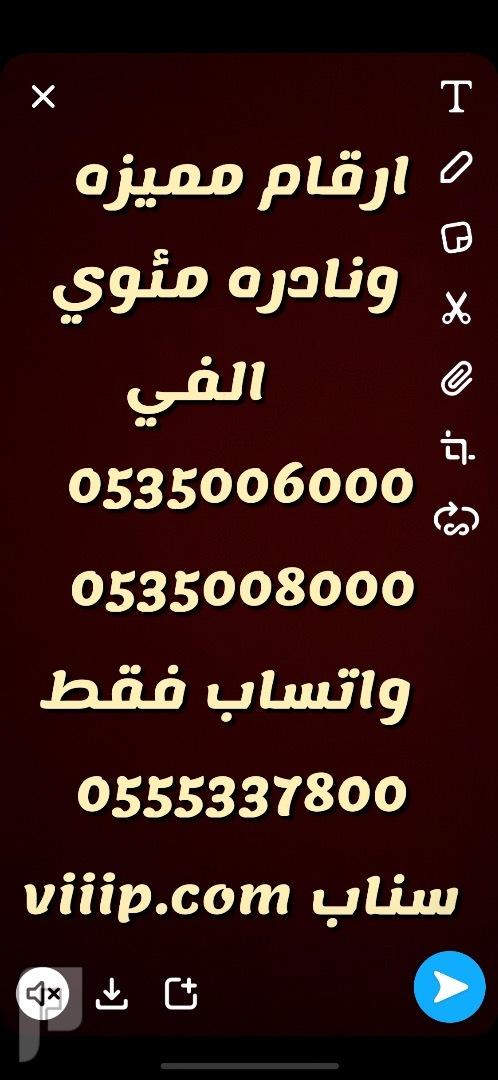 ارقام مميزه 5006000؟05 و 5008000؟05 و 3333؟؟0505 و 040404؟؟05 والمزيد