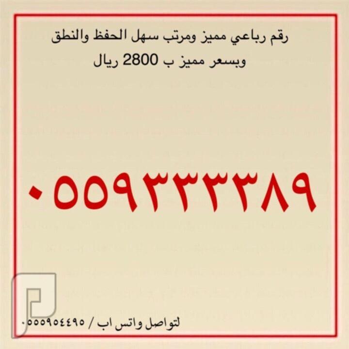 أرقام مميزة من الاتصالات السعودية STC أقام
