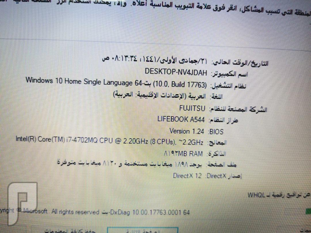 لاب توب FUJITSU i7 صناعة الماني مميز للبيع