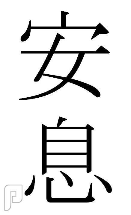 تدريس «الصينية»