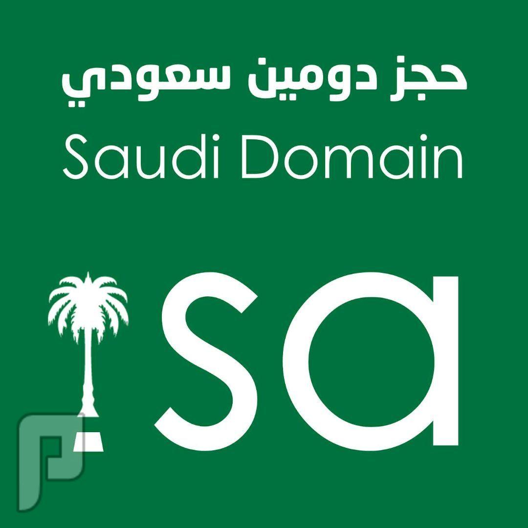 حجز نطاق سعودي + ايميلات