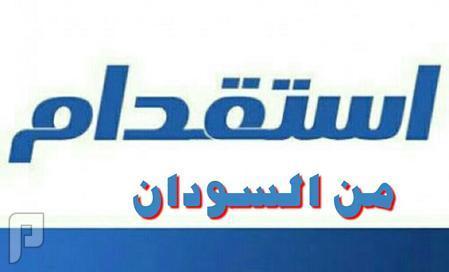 مجانا استقدام عمالة سودانيه خلال اسبوعين فقط جميع المهن