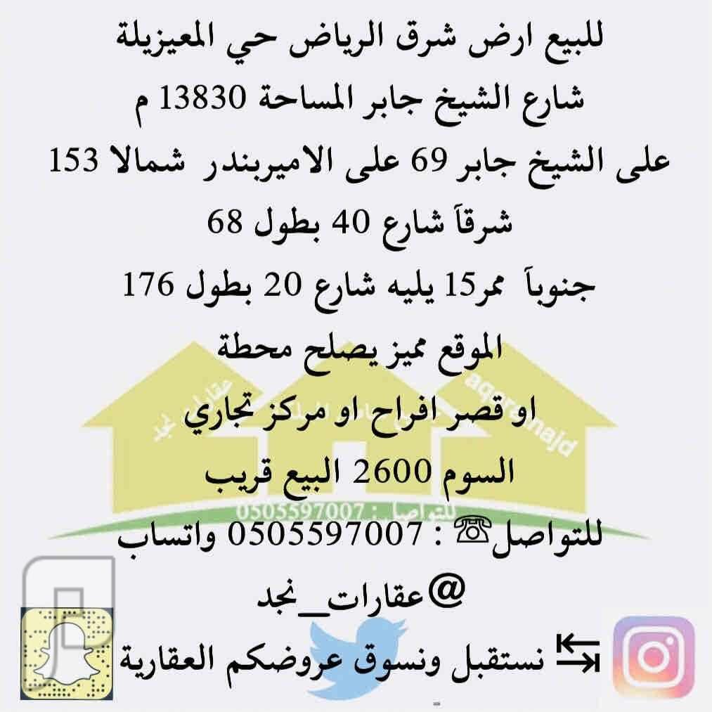 للبيع ارض في المعيزيلة على الشيخ جابر 13830م2