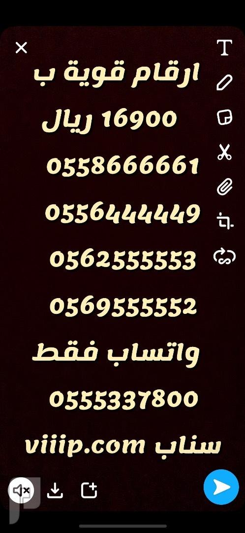ارقام مميزه 51?0500500 و 333?053000 و 055555 و 053911111 و 053922222 وا