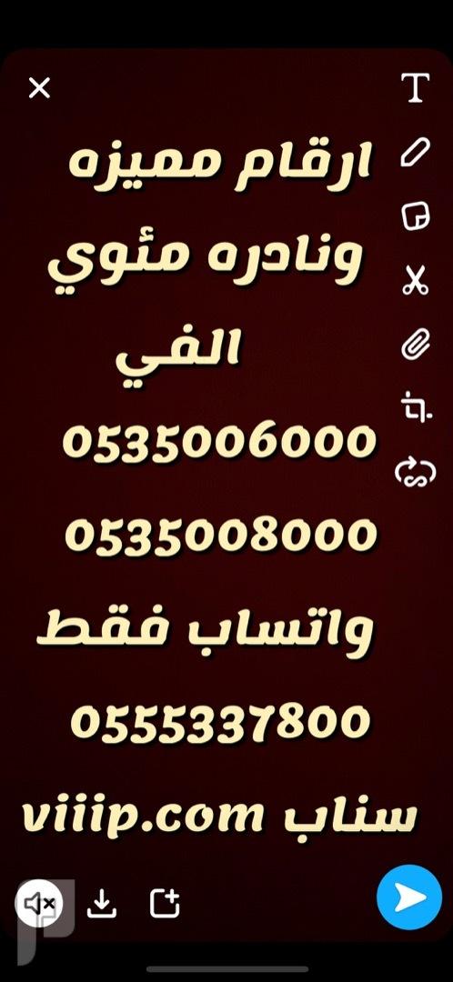 ارقام مميزه للبيع 5006000؟05 و 5008000؟05 و 0500085558 و المزيد