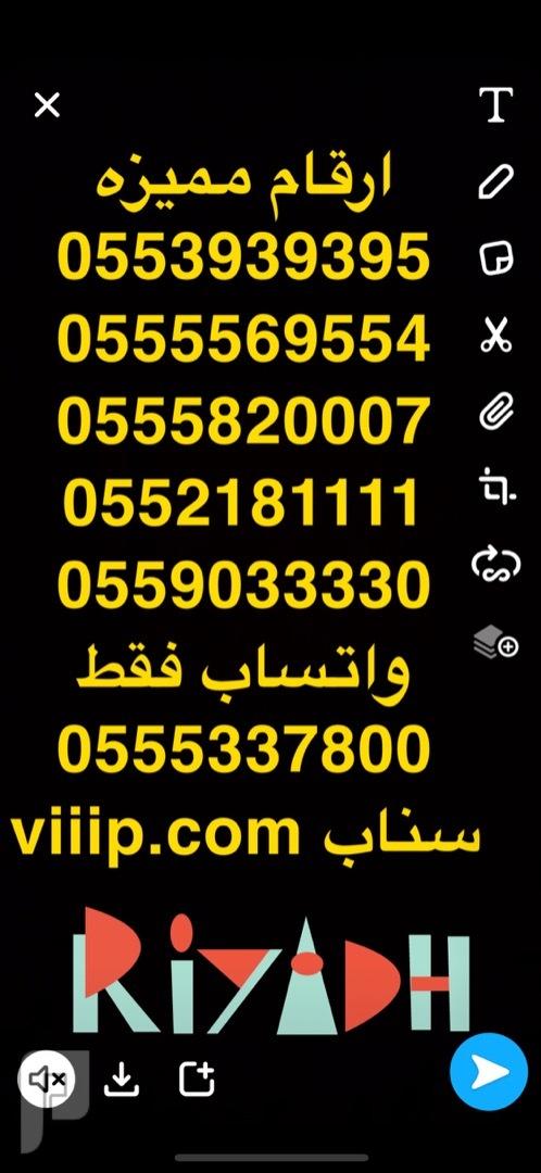 ارقام مميزه 39 39 39 055 و 554؟؟05555 و 033330؟055 و المزيد ViP