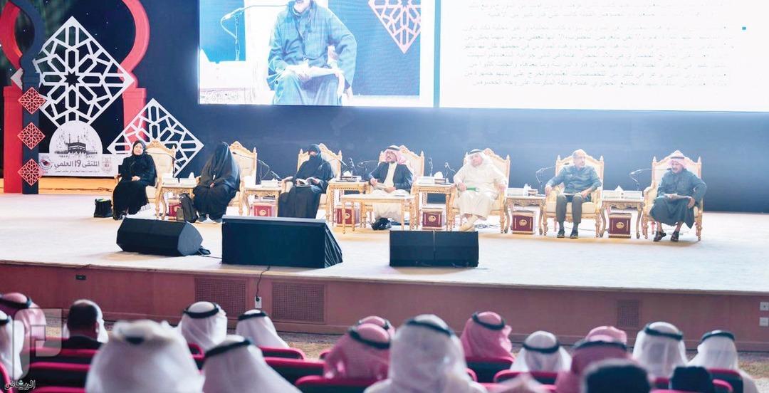 ملتقى «حضارة مكة