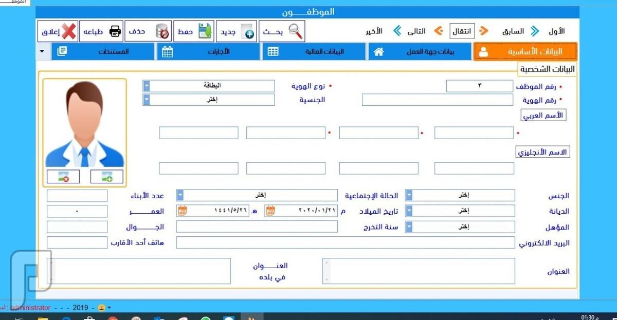برنامج  HR APEX  لادارة شئون الموظفين و الموارد البشرية