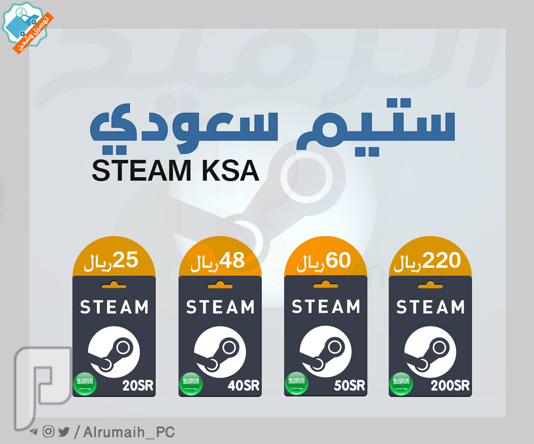 بطاقة ستيم سعودي  Steam Wallet Card - KSA