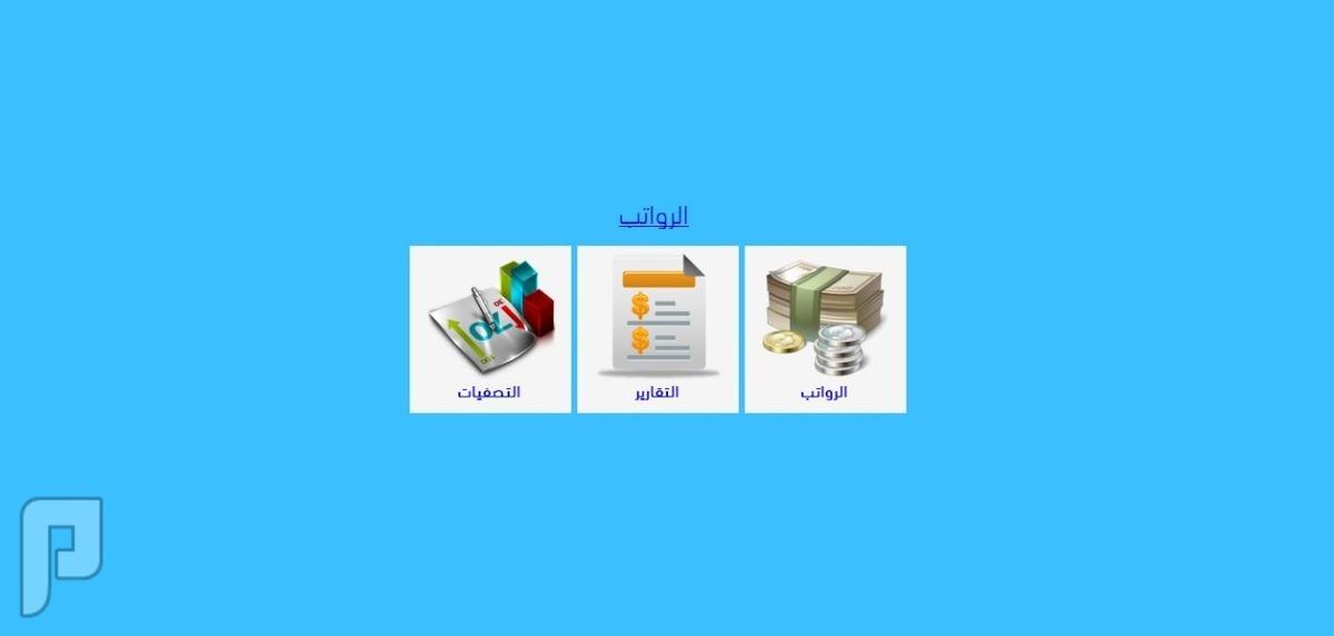 برنامج طباعة الشيكات شيكات APEX