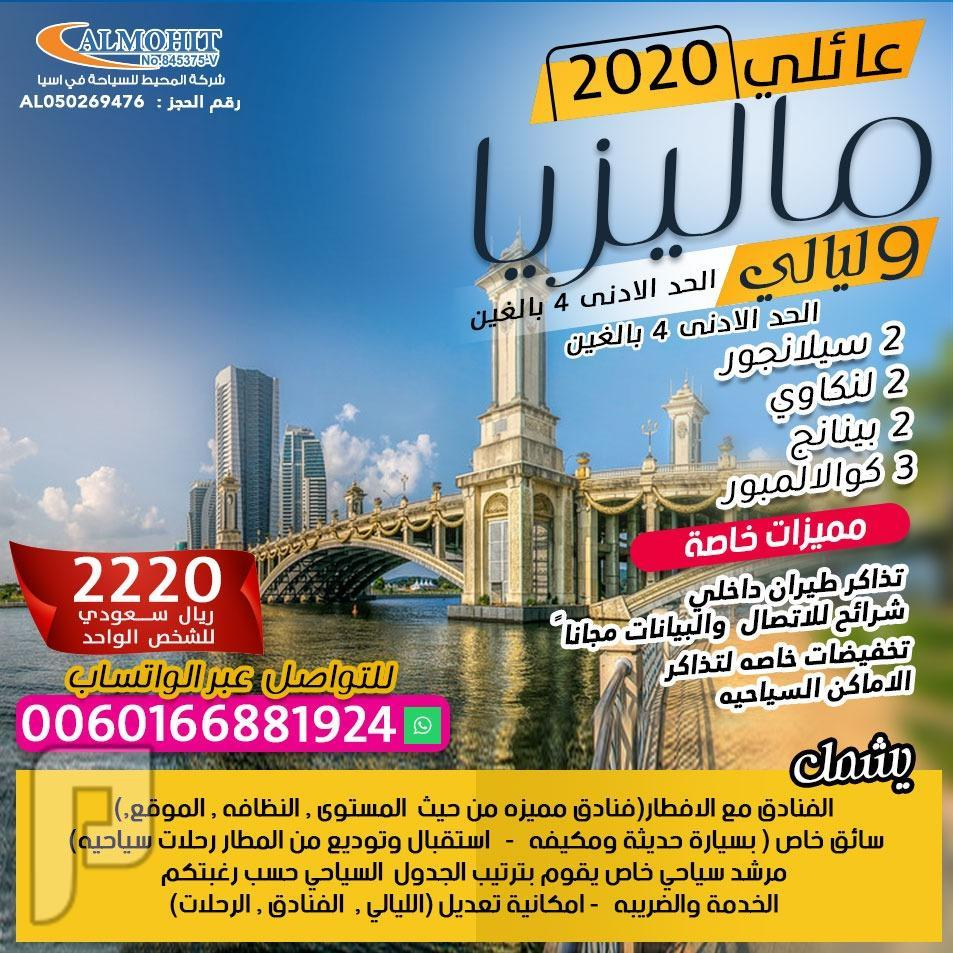 برامج وبكجات سياحية رخيصة