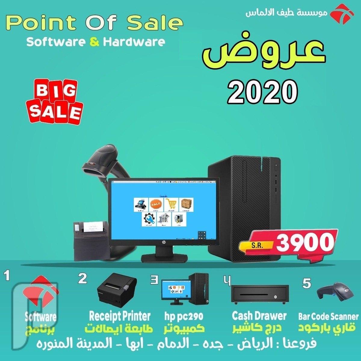 جهاز كاشير كامل نقطه بيع للبيع جديد