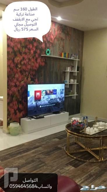 طاولات تلفزيون فخمة صناعة تركية