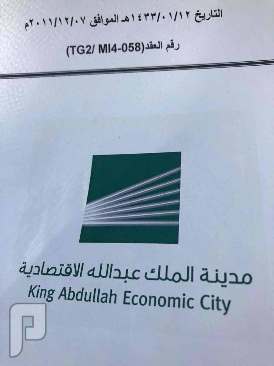 ارض في مدينة الملك عبدالله