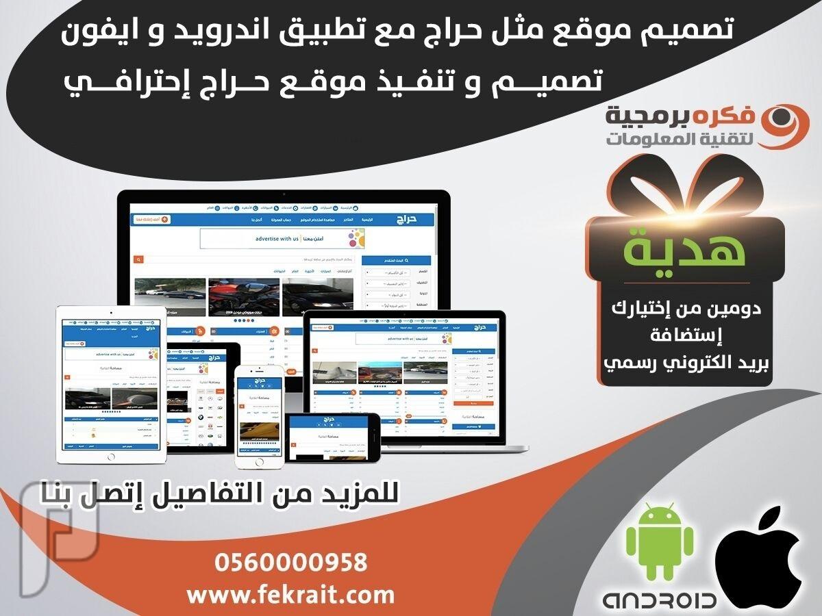 تصميم متاجر ومواقع الكترونية وتطبيقات للجوال