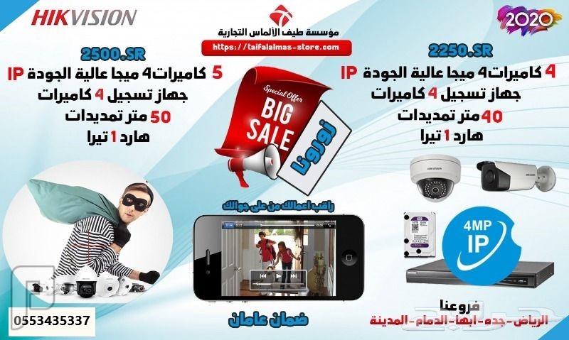 اجهزة مراقبة وحماية -كاميرات مراقبة