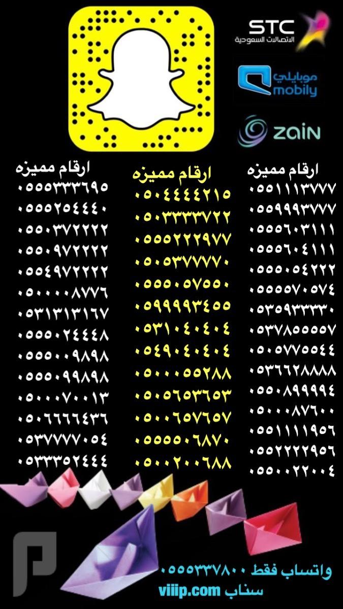 ارقام مميزه من شركة الاتصالات السعودية