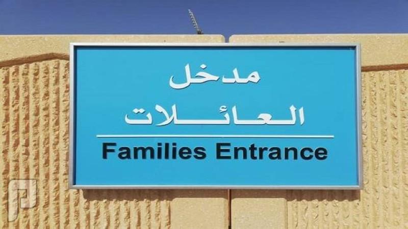 إلغاء مداخل العائلات