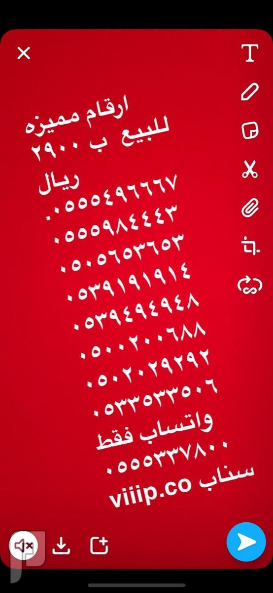 ارقام مميزه للبيع ( اللهم صل على نبينا محمد )