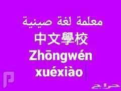 معلمة لغة صينية لكل المراحل